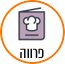 https://www.mevashlim.co.il/Uploads/ראשי/parve.png